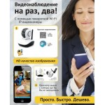 IP WI-FI Видео-радио няня