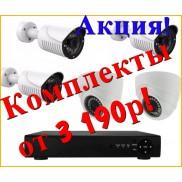 Комплекты видеонаблюдения от 3 190р.